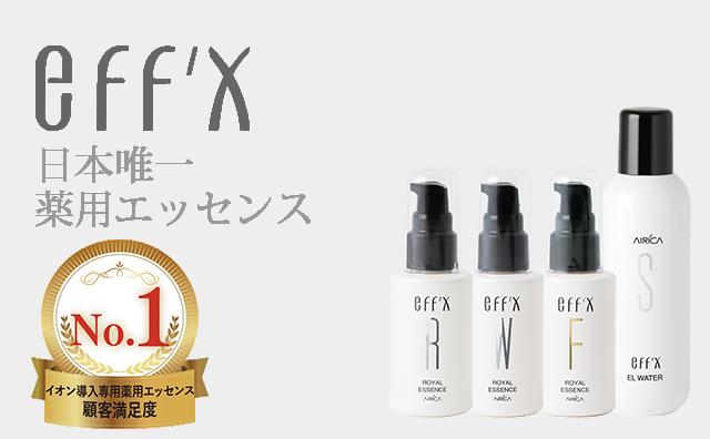 effix:エフィックス