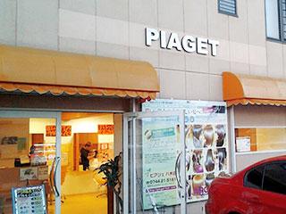 ピアジェ八木店