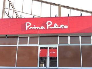 プリマプリートWAST店